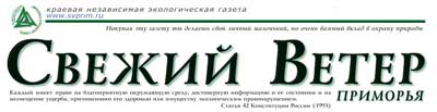 Regional Environmental Newspaper Freshwind in Russian