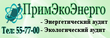 Приморская Эколого-Энергетическая компания