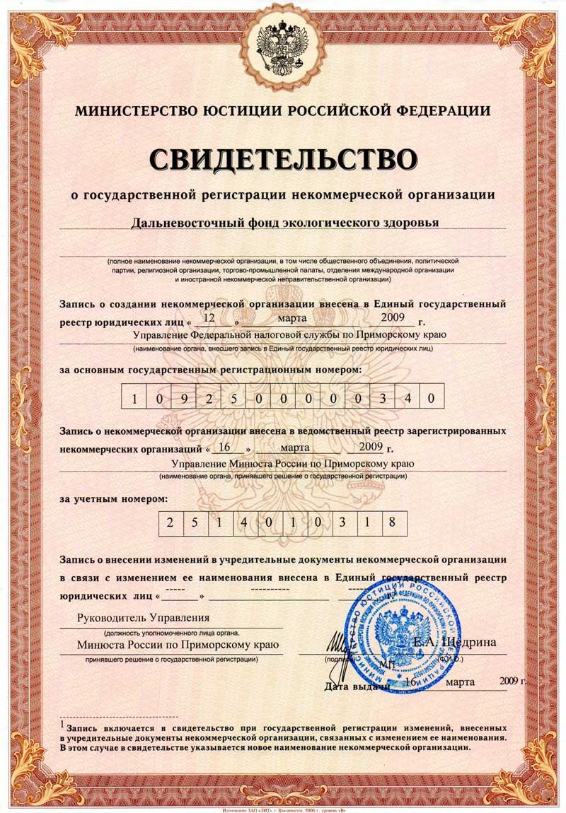 registration of the Far Eastern Environmental Health Fund (FEHF)