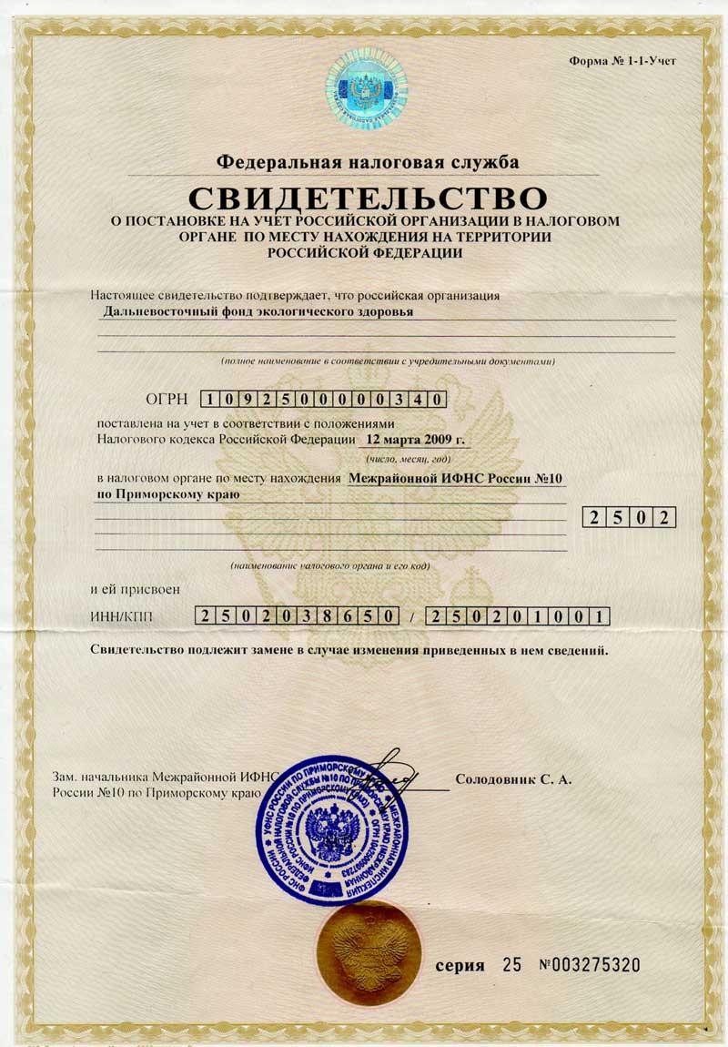 tax registration of the Far Eastern Environmental Health Fund (FEHF)